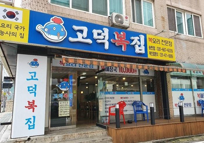 고덕복집 송탄