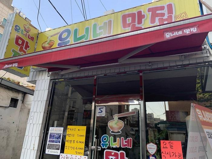 ユニネマッジプ ( 유니네맛집 )