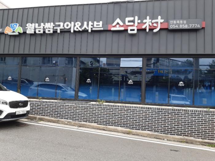 Sodamchon Andong( 소담촌안동점 )