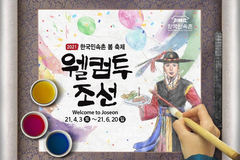 한국민속촌 웰컴투조선