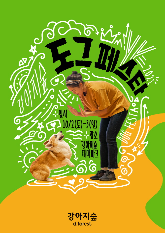 강아지숲 도그페스타(DOG FESTA) ..