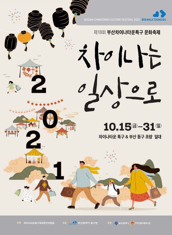 제18회 부산 동구 차이나타운 특구 문화축제