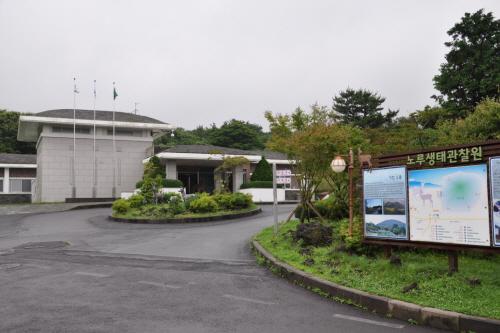 Roe Deer Observation Center (제주 노루생태관찰원)