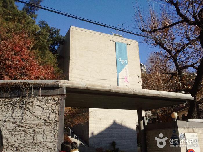 煥基美術館(환기미술관)