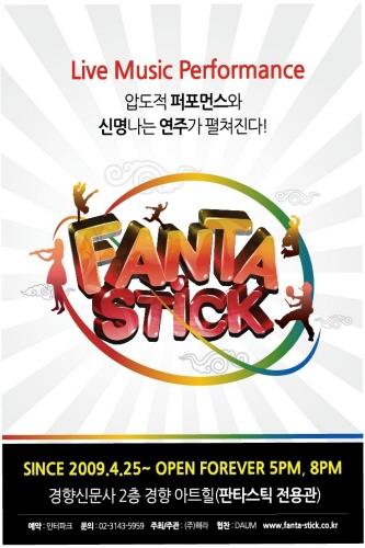 판타스틱(Fanta-Stick)
