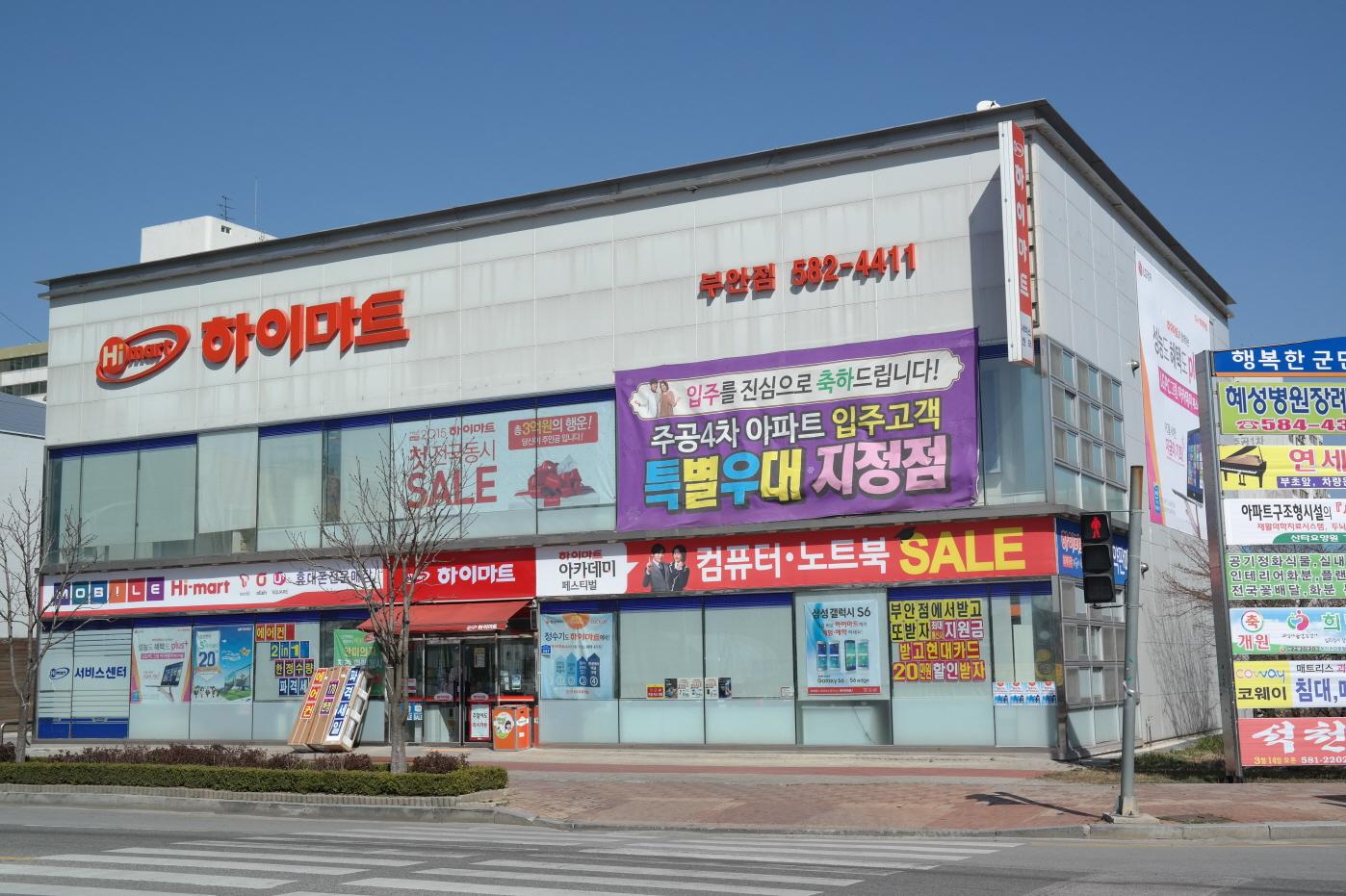 Lotte Hi-mart – Buan Branch (롯데 하이마트 (부안점))