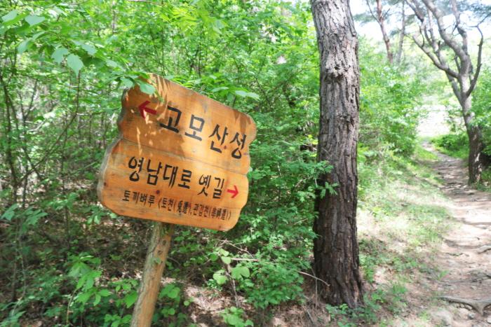 고모산성과 영남대로 옛길 이정표