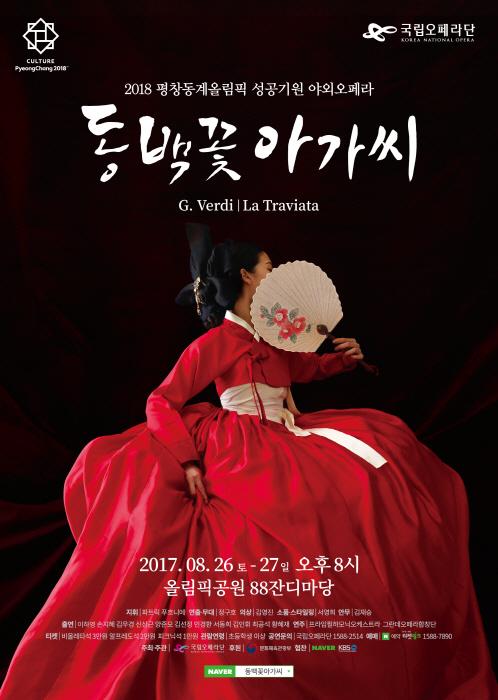 동백꽃아가씨_La Traviata 2017  사진2