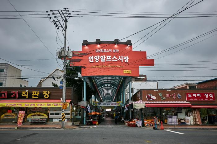 언양장 / 언양알프스시장 (2, 7일)