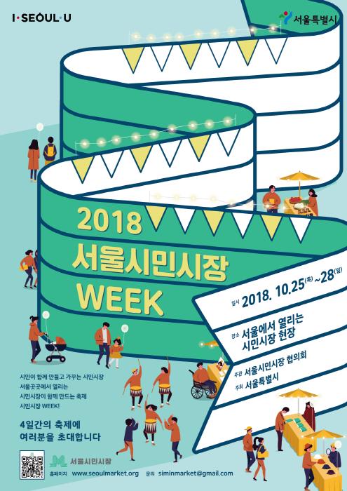 서울시민시장 위크(Week) 2018  사진