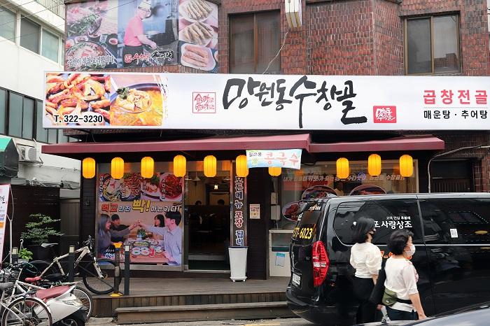 Mangwon-dong suchanggol(망원동수창골)