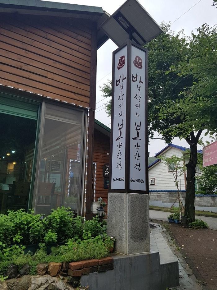Bapsangwiui Boyakancheop 清風( 밥상위의보약한첩 청풍 )