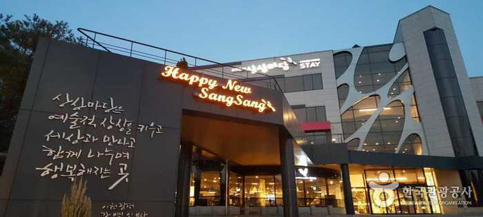 KT&G Sangsangmadang Chuncheon Stay [Korea Quality] / 케이티엔지(KT&G) 상상마당춘천스테이 [한국관광 품질인증/Korea Quality]