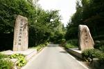 비슬산 군립공원