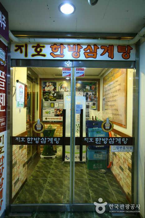Jiho韓方蔘雞湯(지호한방삼계탕)