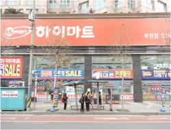 Lotte Hi-mart - Bucheon Branch (롯데 하이마트 (부천점))