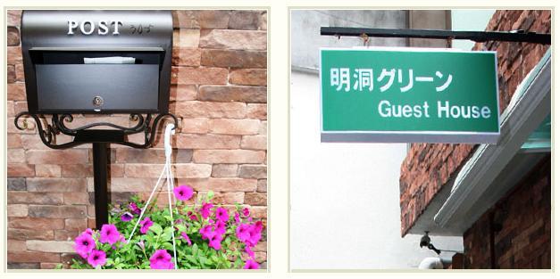 Myeongdong Green Guest House (명동그린 게스트하우스)