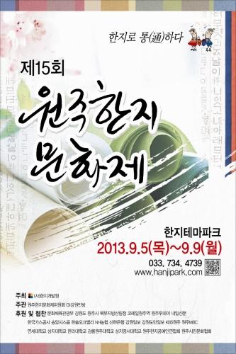 Wonju Hanji Festival...
