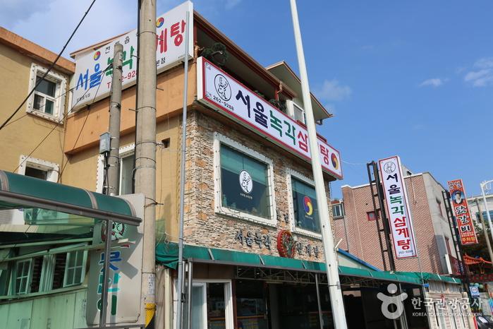 서울녹각삼계탕