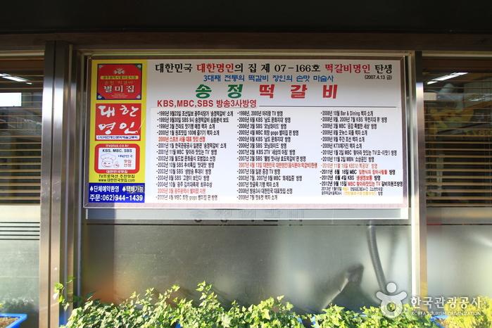 송정떡갈비 1호점