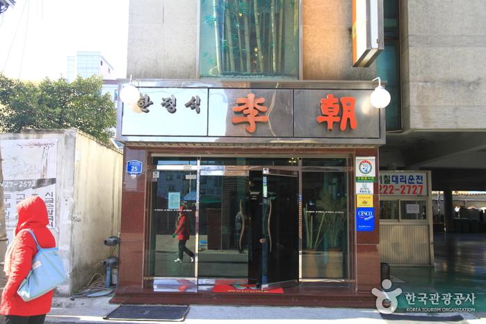 Ijo Hanjeongsik (이조한정식)