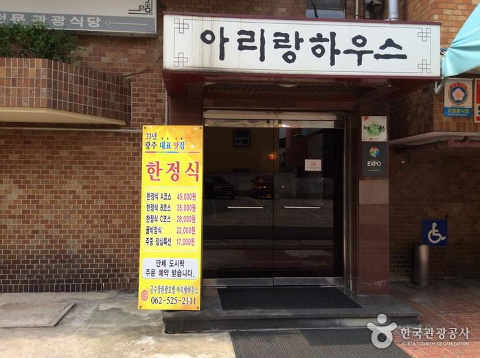 Arirang House (아리랑하우스)