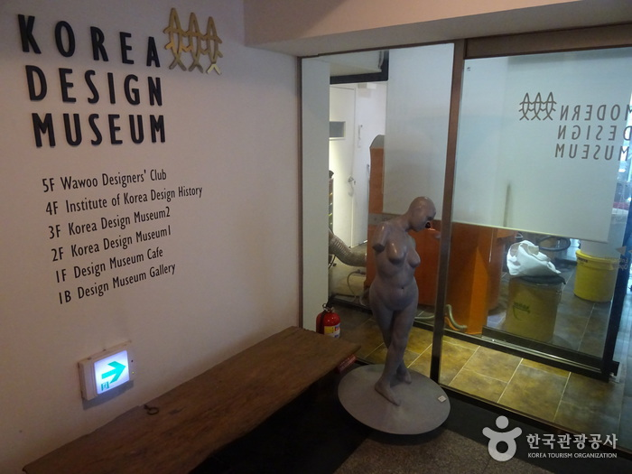 Modern Design Museum (근현대디자인박물관)