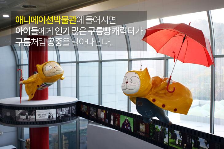 애니메이션박물관에 들어서면 아이들에게 인기 많은 구름방 캐릭터가 구름처럼 공중을 날아다닌다.
