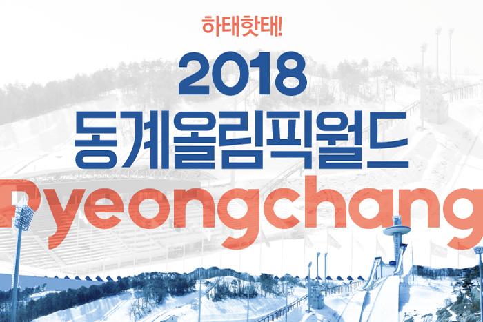 하태핫태! 2018 동계올림픽월드 Pyeongchang