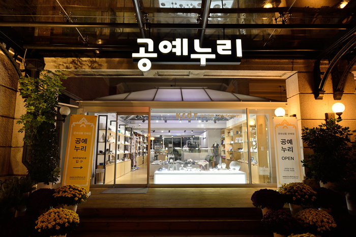 Culture Station Seoul 284 Handicraft-Nuri (문화역서울 284 공예누리 )