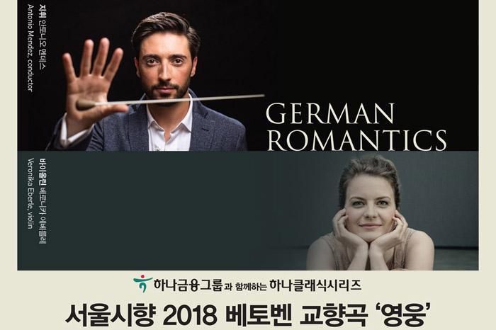 서울시향 베토벤 교향곡 '영웅' 2018