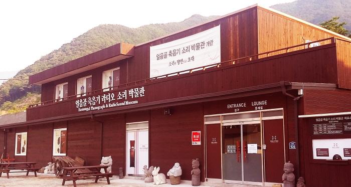 얼음골축음기소리박물관(밀양)