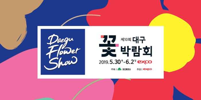 대구 꽃박람회 2019