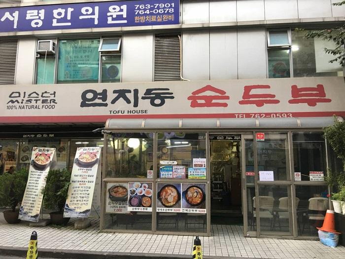 Yeonji-dong Sundubu(연지동순두부)