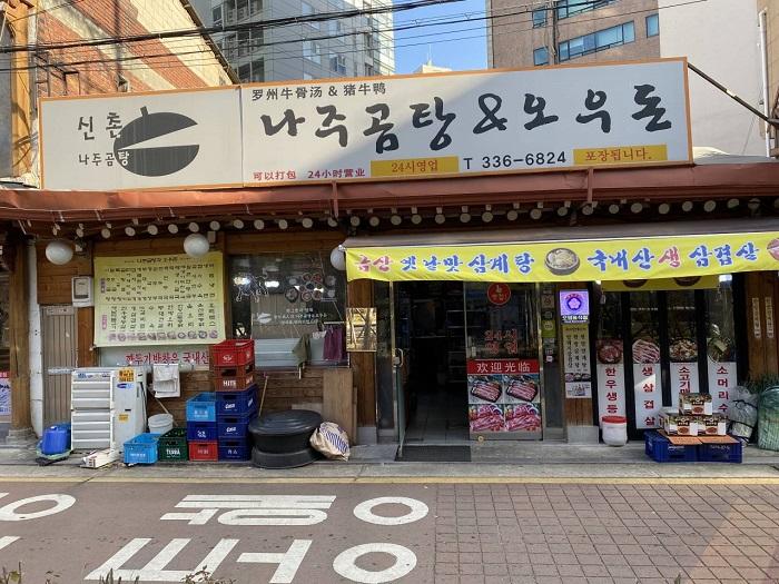 나주곰탕&오우돈