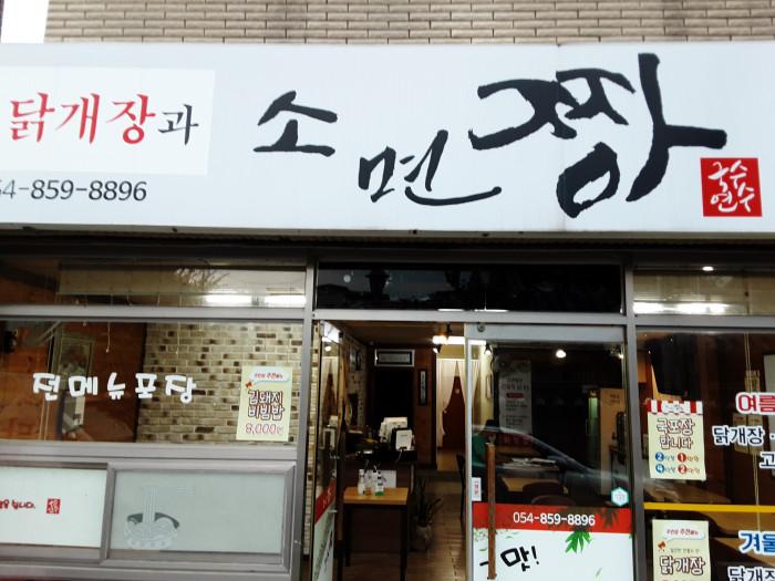 Somyeonjjang (소면짱)