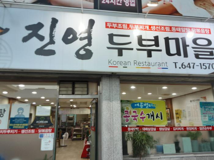 Jinyeong 豆腐村( 진영두부마을 )