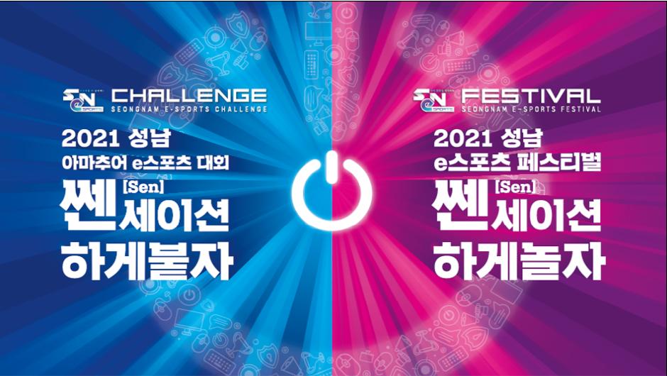 2021 성남 e스포츠(SeN) 페스티벌