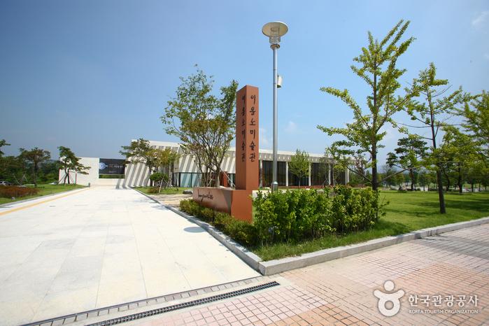 李應魯美術館(이응노 미술관)