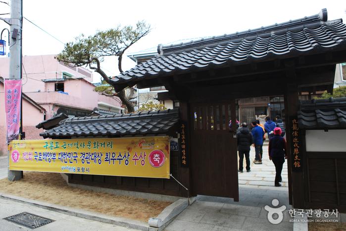 구룡포 근대문화역사관