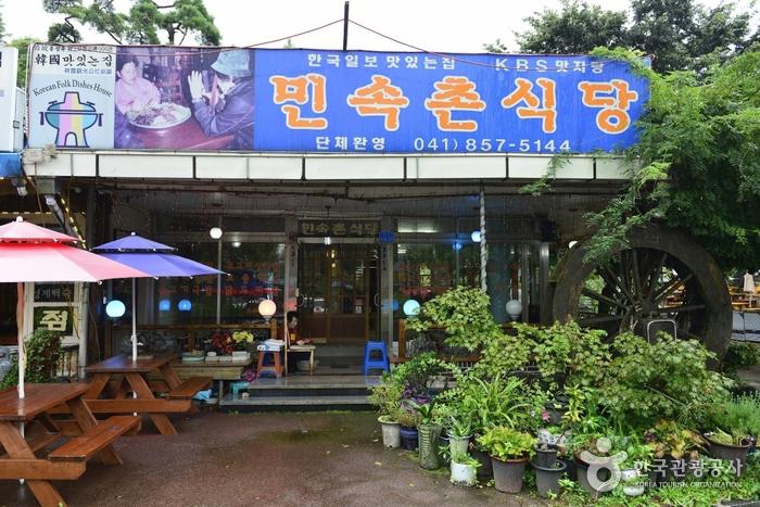 민속촌식당