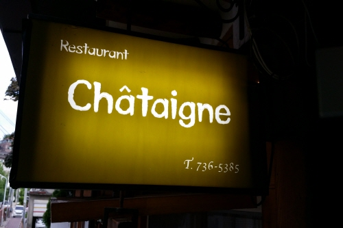 Châtaigne (샤떼뉴)