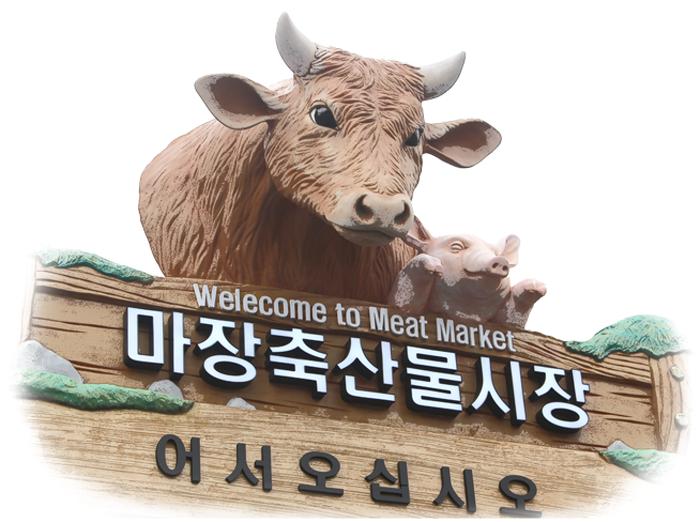 馬場畜産物市場(마장 축산물시장)