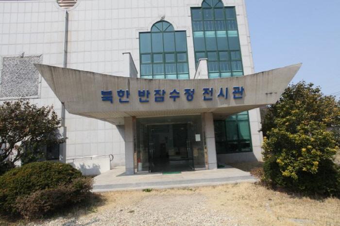 北韓半潜水艇展示館(북한 반잠수정 전시관)