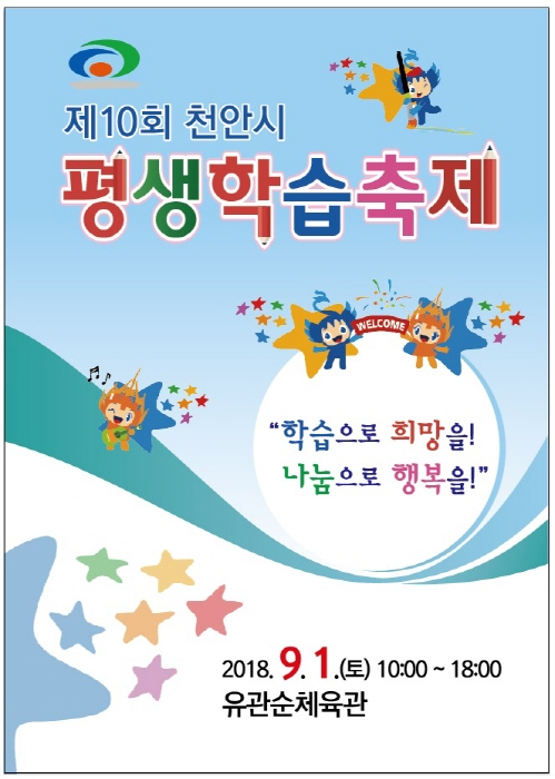 천안시 평생학습축제 2018 사진
