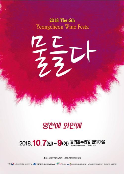 영천와인페스타 2018