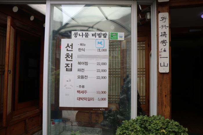 [백년가게]선천집