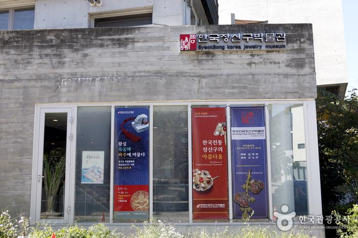 Byeokbong Korea Jewelry Museum (벽봉한국장신구박물관)
