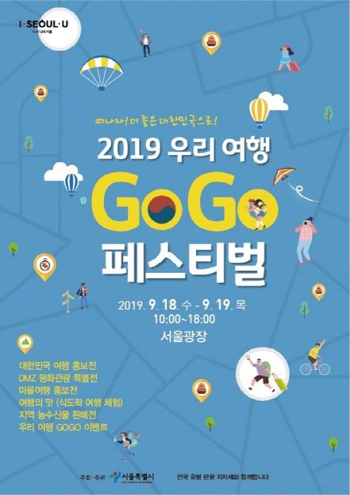 우리여행GOGO페스티벌 2019