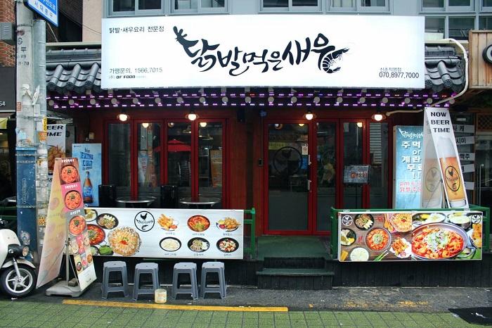 Dakbalmeogeun Saeu Sinchon Direct(닭발먹은새우 신촌직영)